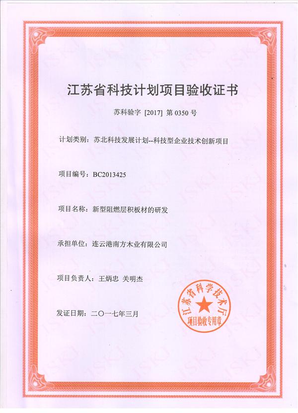 新型阻燃层积板材的研发证书(发明专利)