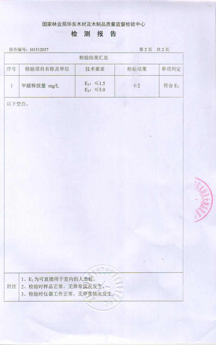甲醛检测报告15.12.15日(华东木材检测中心)