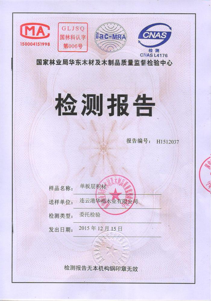 甲醛检测报告15.12.15日(华东木材检测中心)1