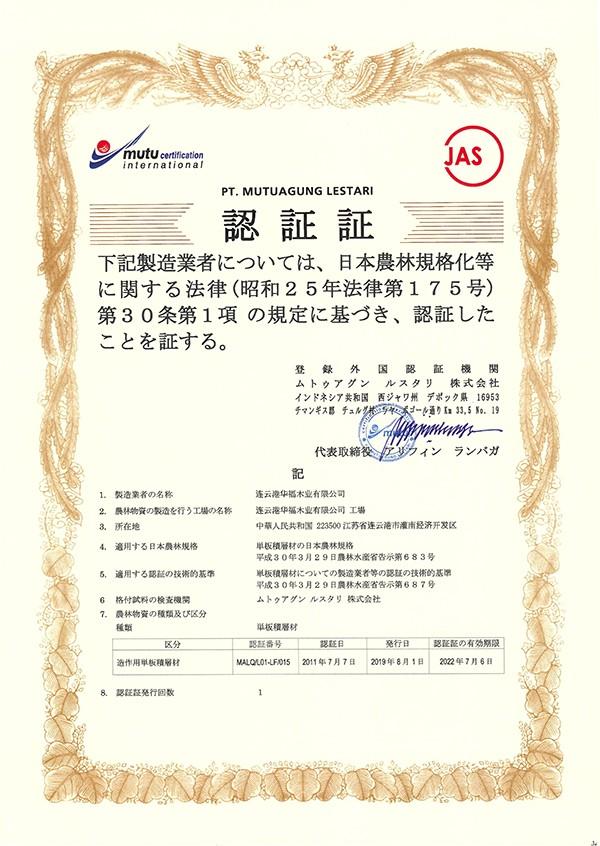 日本JAS认证