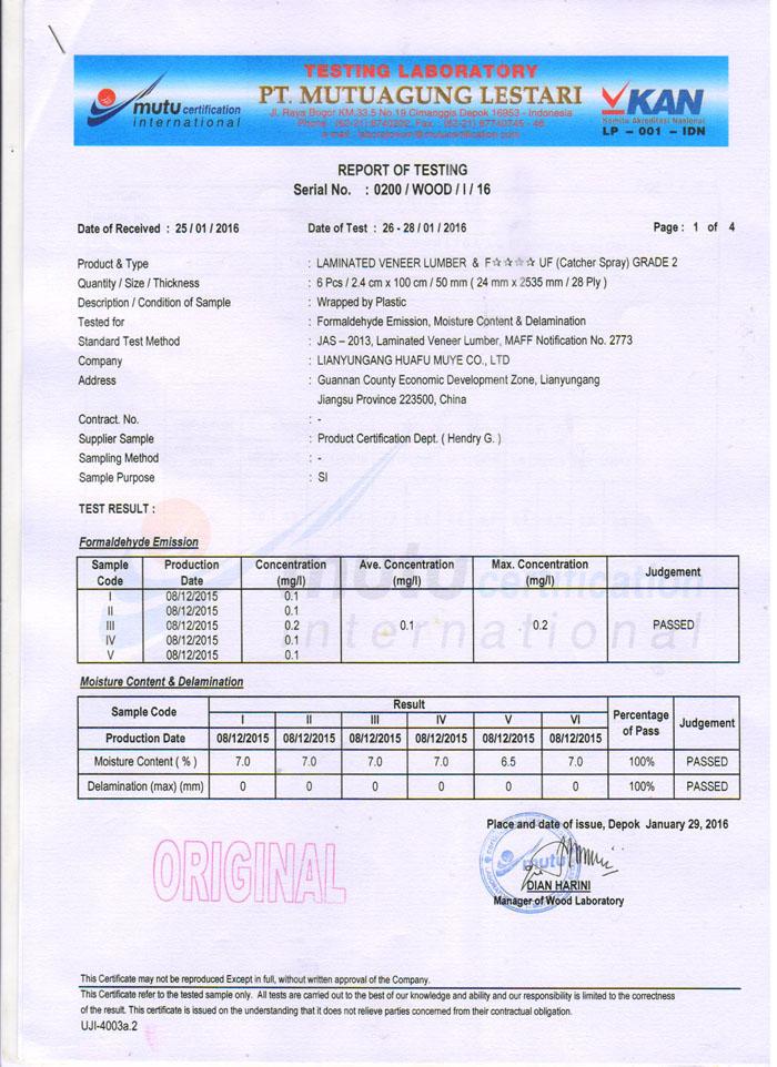 JAS检验报告2-1